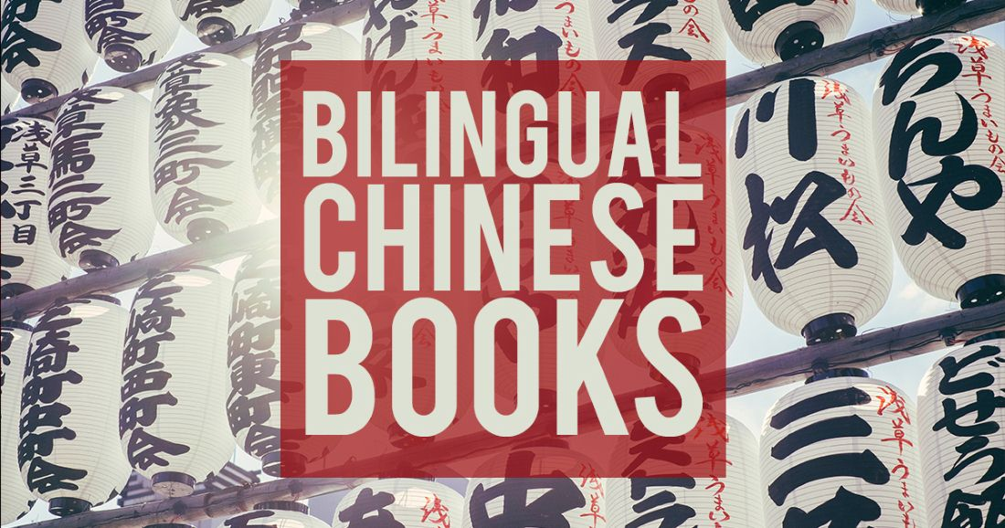 bilingual chinese